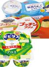 プッチンプリン・朝食りんごヨーグルト/ビヒダス フルーツヨーグルト 128円(税抜)