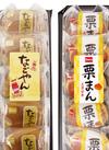 栗まん ・なごやん 198円(税抜)