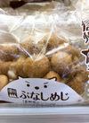 ぶなしめじ 99円(税抜)