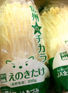 えのき茸 99円(税抜)