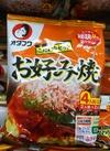 お好み焼きセット 350円(税抜)