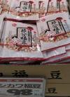 福豆 98円(税抜)