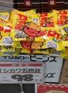 5色豆 98円(税抜)