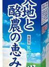大地と酪農の恵み 148円(税抜)