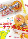 ホワイトリングドーナツ・かた揚げリングドーナツ 100円(税抜)
