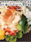 梅香るサラダチキンの野菜たっぷり巻 349円(税抜)
