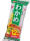 即席みそ汁(わかめ) 65円(税抜)