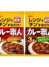 カレー職人 ビーフカレー・老舗洋食カレー 各中辛3食パック 227円(税抜)