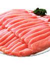 豚ロース肉うす切り 198円(税抜)