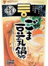 ごま豆乳鍋つゆ 238円(税抜)