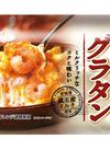 海老とチーズのグラタン 238円(税抜)