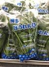 ほうれん草 148円(税抜)