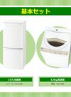 冷蔵庫・洗濯機セット 69,800円(税抜)