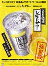 こだわり酒場のレモンサワー 99円(税抜)
