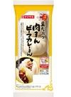 具たっぷり肉まん・カレーまん 348円(税抜)