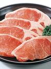 豚肉ロースとんかつソテー用 97円(税抜)