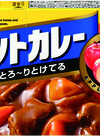 バーモントカレー 198円(税抜)