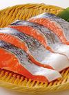 塩紅鮭 125円(税抜)