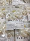 ホワイトマシュマロ 90円(税抜)