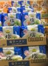 塩ラーメン 158円(税抜)