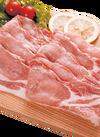 豚肉ロース生姜焼き用 110円(税抜)