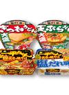 旨だし屋・きつねうどん・天ぷらそば 一平ちゃん夜店の焼きそば ・塩だれ 98円(税抜)
