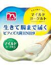 マイルドヨーグルト 128円(税抜)