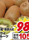 キウイフルーツ 98円(税抜)