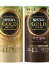 ゴールドブレンド(2種類) 498円(税抜)