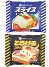 スライスチーズ(2種類) 168円(税抜)