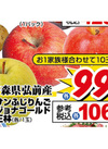 サンふじりんご・ジョナゴールド・王林 99円(税抜)