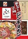 昔ながらの味ジンギスカン 555円(税抜)