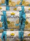 ポテトチップス しお味 58円(税抜)