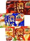 濃いシチュー・ラクレットチーズ・ビーフ・クリーム 158円(税抜)