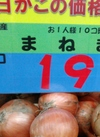 玉ねぎ 19円(税抜)