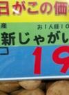 じゃがいも 19円(税抜)