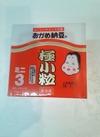 極小粒ミニ納豆3P 75円(税抜)