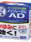 メンソレータムADクリームm 698円(税抜)