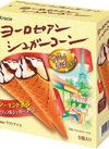 クラシエ ヨーロピアンシュガーコーン 178円(税抜)