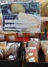 シフォンケーキ 186円(税抜)