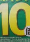 今週も実施!お野菜・果物等青果コーナー ポイント10倍