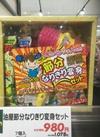 節分なりきり変身セット 980円(税抜)