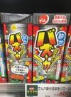 節分豆まきバズーカ 600円(税抜)