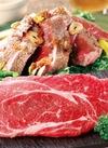 牛肉肩ロースステーキ用 192円(税込)