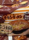 お椀で食べるチキンラーメン 218円(税抜)