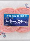 琉球王朝ソーセージステーキ 195円(税抜)