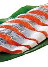塩紅鮭(甘塩味) 980円(税抜)