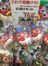 厄除けセット 198円(税抜)