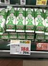 みどり牛乳 188円(税抜)