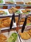 お魚のフライ 全品 94円(税抜)